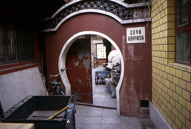 Liulichang pekin hutong 1993