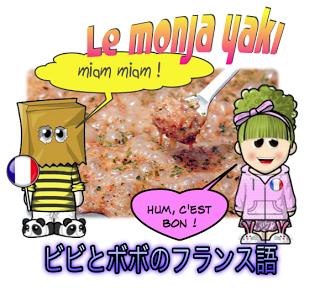 monja yaki cuisine japonaise