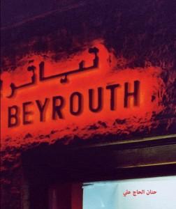 Hanane Hajj-Ali, un combat pour la culture ; Portraits du Liban 2