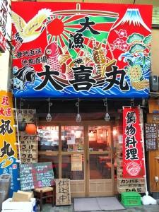 Voyage Japon : le Kansai, une région magnifique 17