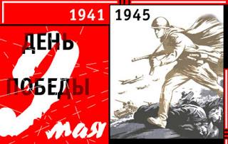 Autour du 8 Mai 1945 en Lettonie 1