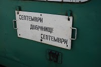 Voyage Bulgarie : Samokov, Govedartsi, Blagoevrad, Dobrinishte et Velingrad 18