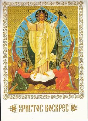 C'est (encore) Pâques ! За Пасху! Христос Воскресе! 2