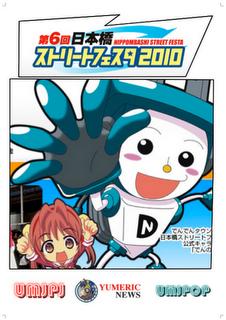 Nippombashi Street Festa Otaku : le plus grand rassemblement d'otaku du Japon 1