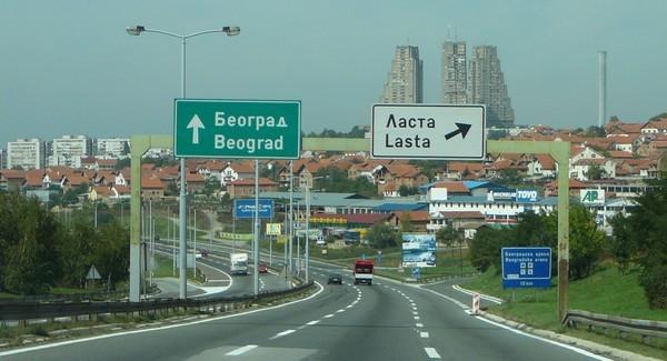 Novi Beograd autrement ; visiter Belgrade au-delà des évidences 1