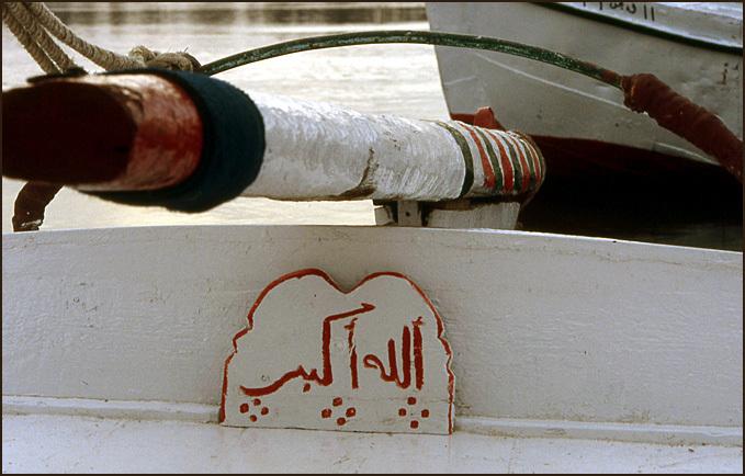 felouque nil inscription arabe