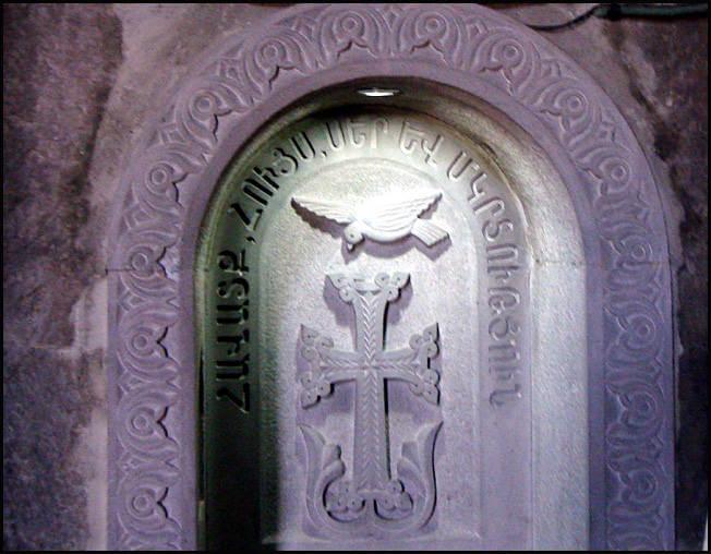 Sissian baptistere de l'église saint Jean