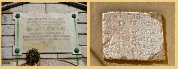 inscriptions glagolithique de saint cyrille et methode