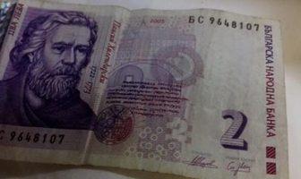 2 lev bulgares