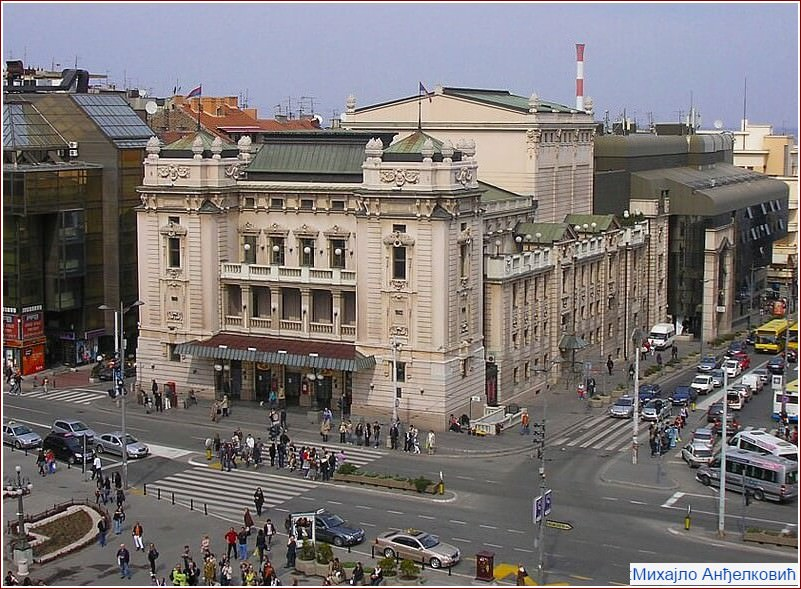 Belgrade Theatre national de Serbie