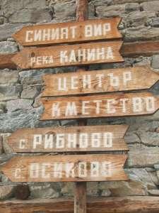 Tour de Bulgarie en voiture en itinérant : de Sofia à Melnik et Plodviv (1) 27