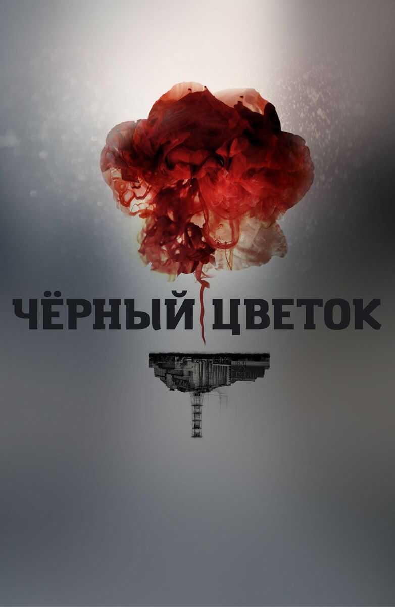 Chornyi Tsvetok Après chernobyl mini série sur amazon prime